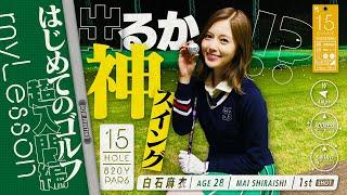【ゴルフ】白石麻衣、初めてゴルフに挑戦【完全初心者】#15