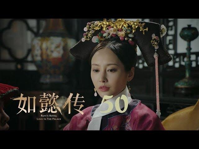 如懿傳 50 | Ruyi's Royal Love in the Palace 50(周迅、霍建華、張鈞甯、董潔等主演)