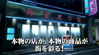 Ryu ga Gotoku 3 (Yakuza 3) - Gameplay Trailer HD