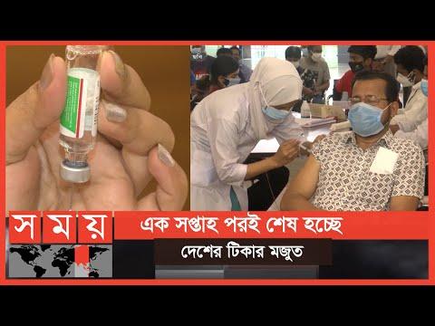 শিগগিরই সুখবর আসবে বললেও নির্দিষ্ট সময় জানাতে পারলেন না স্বাস্থ্যমন্ত্রী   Corona Vaccine Update