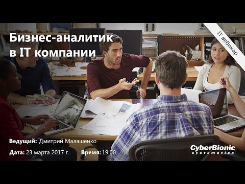 Бизнес-аналитик в IT компании