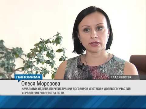 Во Владивостоке выросли цены на жилье
