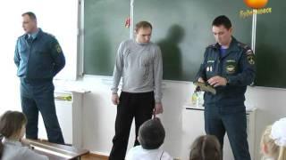Открытый урок, посвященные пожарной безопасности