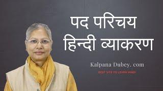 Pad Parichay - Hindi Grammar