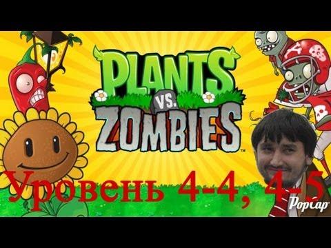 видео 4 зомби птив растений