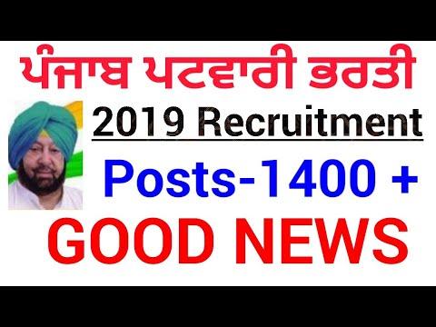 Punjab Patwari bharti 2019|Punjab patwari recruitment 2019|Punjab patwari  preparation|How to prepare