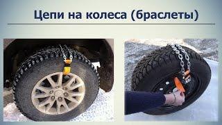 Цепи на колеса. Как сделать самому дома | Chains on the wheels. How to do it yourself at home