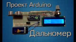 Проект на Arduino - Дальномер