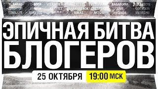 ЭПИЧНАЯ БИТВА БЛОГЕРОВ - 24 блогера на арене PUBG [19-00]