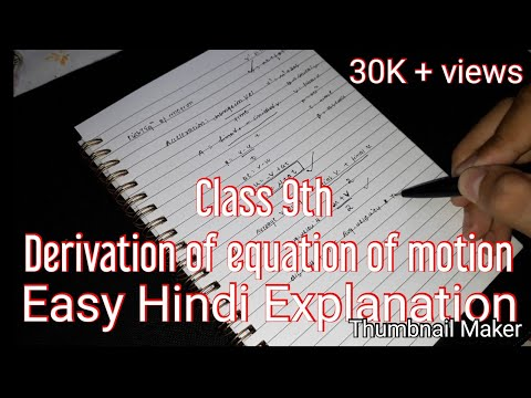 class 9th - physics - motion (derivation of equations of motion)