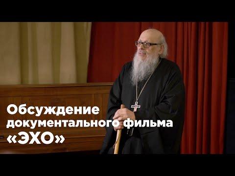 Обсуждение документального фильма «ЭХО»
