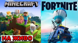 Minecraft & Fortnite - НА ЖИВО