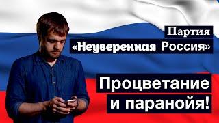 Предвыборный ролик партии «Неуверенная Россия»