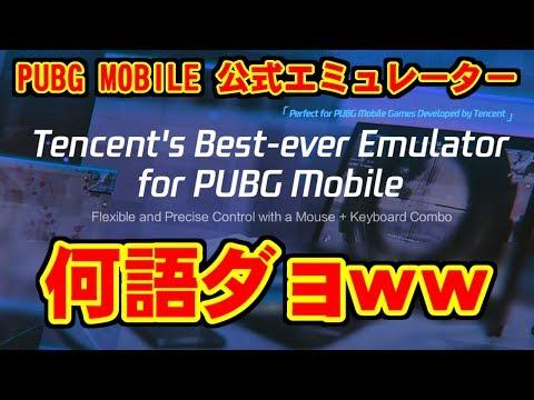 [PUBG MOBILE] 何語ダョwwwww [TencentGamingBuddy]