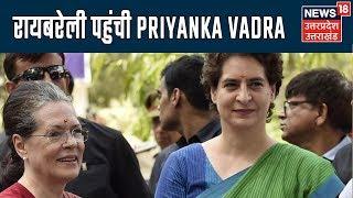 चुनाव जीतने के बाद पहली बार रायबरेली पहुंची Sonia Gandhi, Priyanka Vadra भी मौजूद