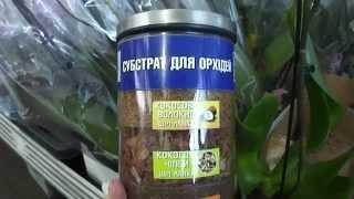 Зразок спеціалізованого субстрату для орхідей.