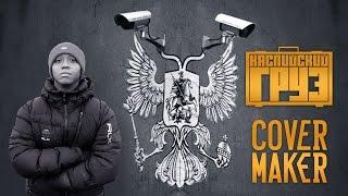 Каспийский Груз — Табор Уходит в Небо (Американский cover) / CoverMaker