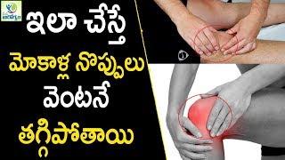 knee Pain Home Remedies - Health Tips In Telugu | Mana Arogyam