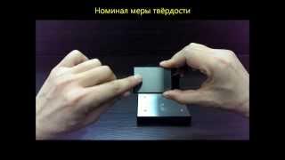 Меры твёрдости металлов(, 2013-09-24T19:48:17.000Z)