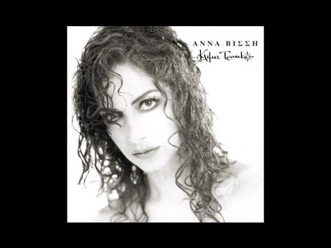 Anna Vissi - Oti Mou Zitisis (Official Audio Release) [fannatics.gr]