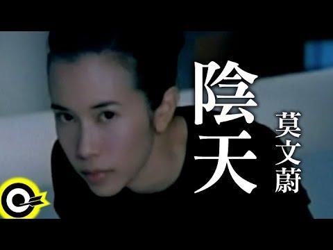 莫文蔚 Karen Mok【陰天 Overcast】Official Music Video streaming vf