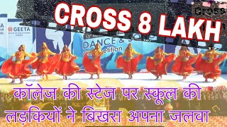 Must Watch | Mat ched Balam meri chunar | Best haryanvi dance | Geeta Engineering College