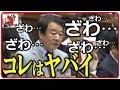 青山 繁晴 国会中継 地上波NG案件連発 この国会 本物 2017年11月30日 侍news mp3