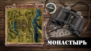 WoT: карты. Монастырь