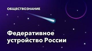 26.  Федеративное устройство России