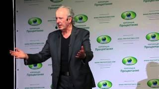 Видео обзор семинара Джона Кехо