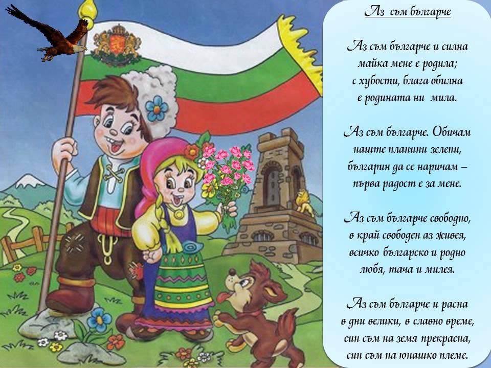аз съм българче песен инструментал