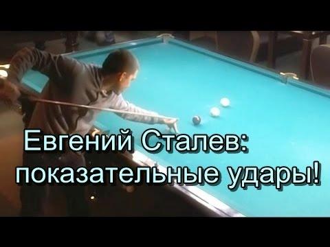 Евгений Сталев: показательные удары.