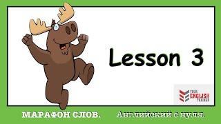 Английский с нуля. Марафон слов. Урок английского языка 3.