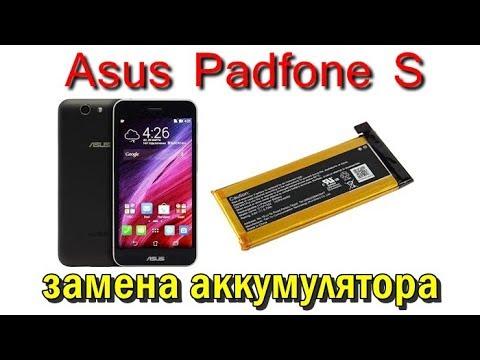 Asus Padfone S замена аккумулятора