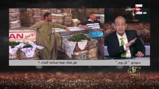 كل يوم - عمرو أديب: نريد ضوابط واضحة للأسواق كحماية لصحة المصريين