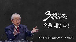 [김장환 목사의 3minutes] 손을 내밀라!