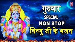 गुरुवार Special विष्णु जी भजन I Vishnu Amritwani I Om Jai Jagdish Hare Aarti I Shriman Narayan Dhun