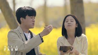함께 걷는 길 (2nd Teaser) - 곽진언