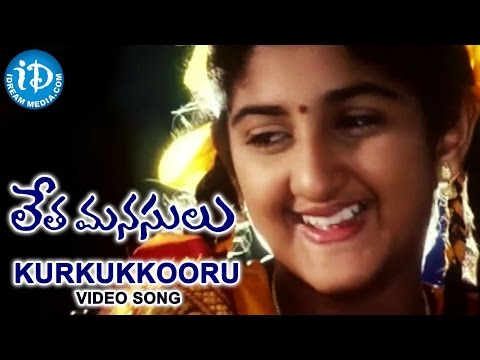 Kur Ku Kooru Video Song - Letha Manasulu Movie | Srikanth, Gopika, Kalyani | Shreya Ghoshal