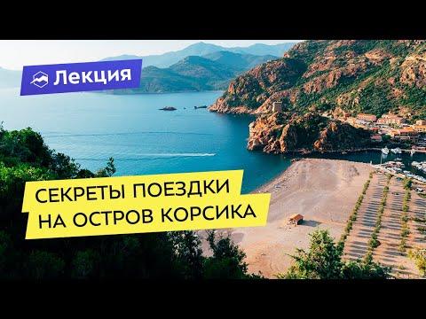Секреты успешной поездки на остров Корсика