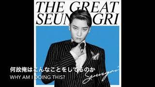 [日本語字幕] LOVE IS YOU Feat.Blue.D - SEUNGRI [カナルビ]