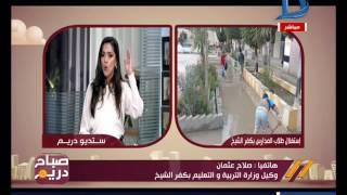 وكيل وزارة التعليم بكفر الشيخ: أولياء لأمور موافقون عن قيام أولادهم بنزح مياه الأمطار من المدرسة
