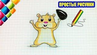 Простые рисунки #428 Как нарисовать хомяка / Рисуем вместе