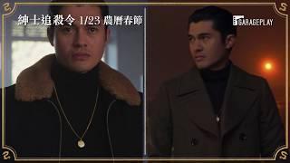 【紳士追殺令】角色介紹~「亨利高汀」篇 1/23(四) 農曆春節首選