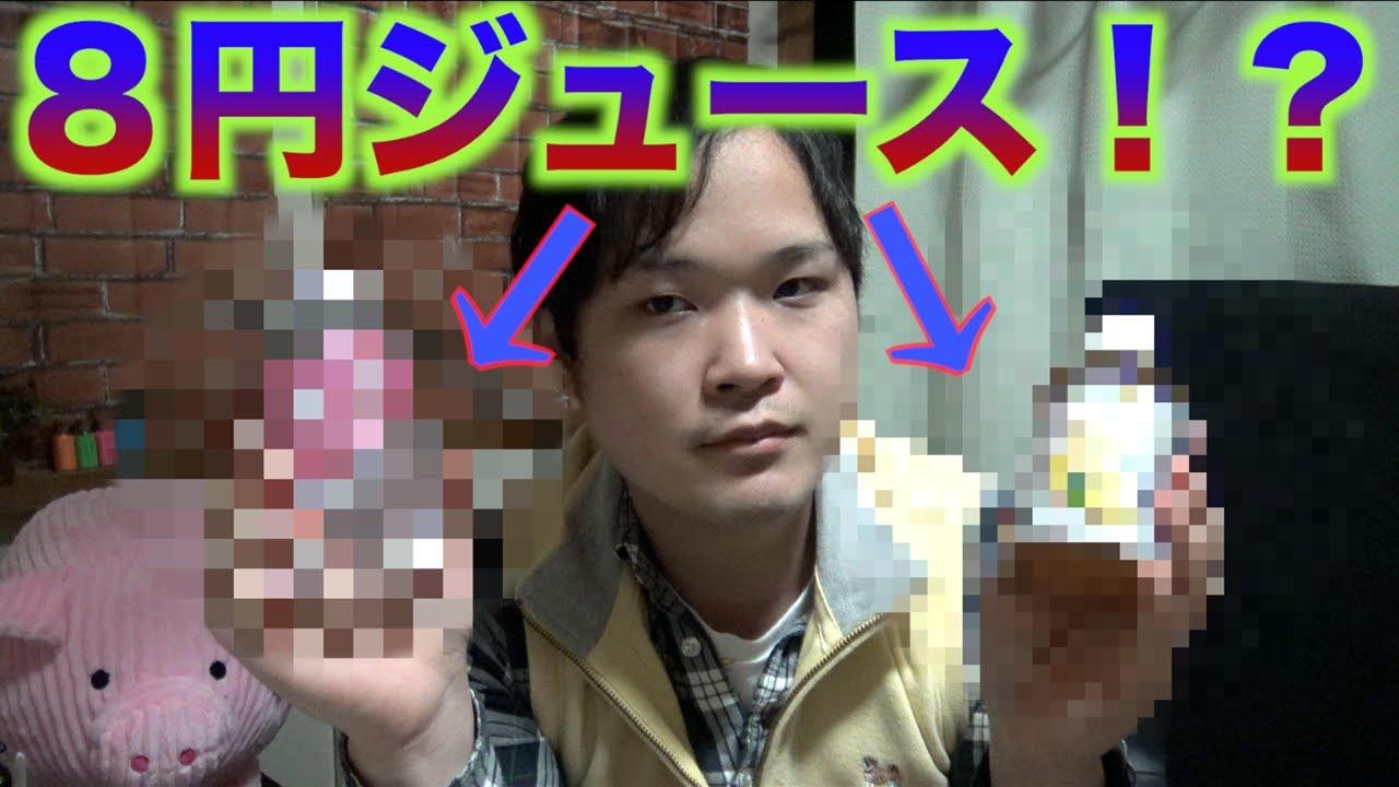 【日本最安!?】驚愕!8円で売ってるジュースが衝撃的すぎた!!!!