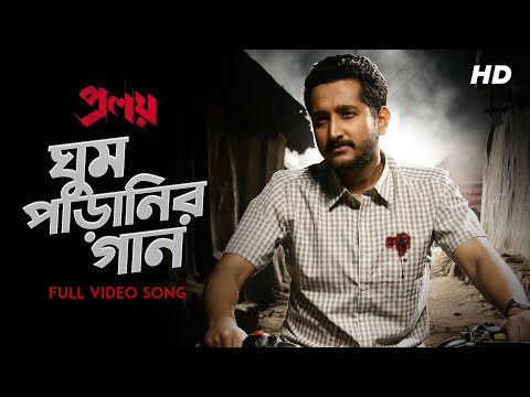Ghoom Paranir Gaan | Proloy | Video Song | Arijit Singh | Parambrata | Mimi | Raj Chakraborty | SVF