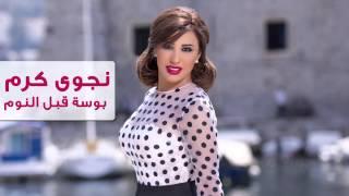 Najwa Karam  Bawsit Abel L Nawm Audio   نجوى كرم   بوسة قبل النوم