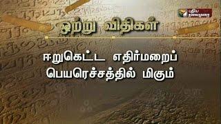 Mozhi Arivom (28/04/2016) | Puthiyathalaimurai TV