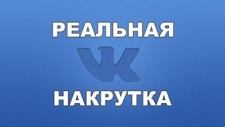 видео Накрутка подписчиков, друзей Вконтакте (ВК)