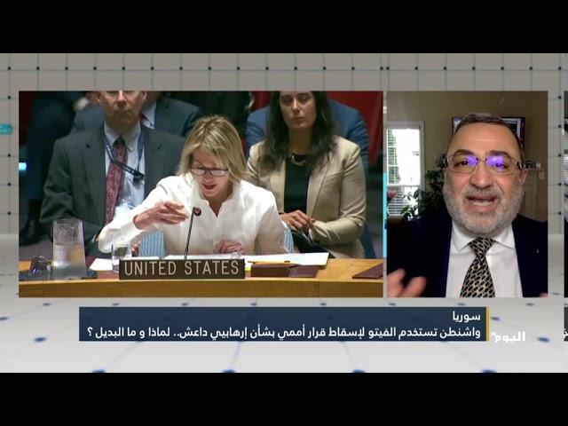 واشنطن تستخدم الفيتو لإسقاط قرار أممي بشأن إرهابيي داعش.. لماذا و ما البديل ؟